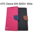 【My Style】撞色皮套 HTC Desire 820 820G+ 820s dual sim