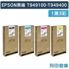 原廠墨水匣 EPSON 1黑3彩組 T949100/T949200/T949300/T949400 / NO.949 / 適用 EPSON WorkForce Pro WF-C5290 / WF-C5790