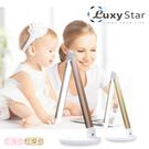 LED 護眼檯燈 【Luxy Star】...