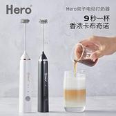 奶泡機 雙子電動打奶泡器咖啡奶泡機家用牛奶打泡器手持攪拌打 晶彩