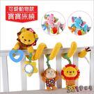 嬰兒床繞安全座椅玩具動物玩偶-321寶貝屋