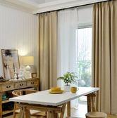 窗簾 純色棉麻風窗簾布料亞麻風現代簡約定制成品窗簾紗客廳遮光布臥室MKS 夢藝家