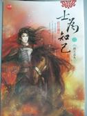 【書寶二手書T2/言情小說_HHO】士為知己(二)鐵衣雪色_藍色獅