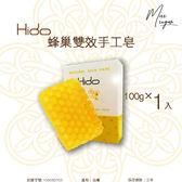 即期出清-Hido蜂巢雙效手工皂100g/顆【Miss.Sugar】【J000135】有效:2019/11/25