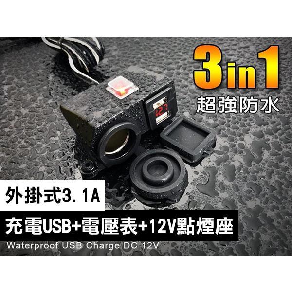【妃凡】SMAX專用 Force專用!外掛式 3.1A 充電 USB + 電壓表 + 12V 點煙座 非機車小U 260