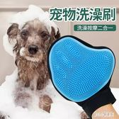 狗狗洗澡神器泰迪金毛薩摩耶大型犬用品寵物刷子貓沐浴按摩手套 qz2660【甜心小妮童裝】
