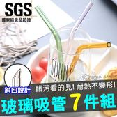【七件組】 SGS認證 斜口玻璃吸管 玻璃吸管組 無毒無鉛 奶茶 吸管 環保吸管 星巴克【A64】