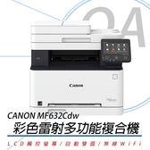 【高士資訊】Canon 佳能 imageCLASS MF632Cdw 彩色 雷射 多功能 複合機 公司貨