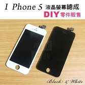 【保固半年】Apple iphone 5 / 5s 螢幕液晶總成面板玻璃 贈手工具(含觸控面板)-黑、白廠規格