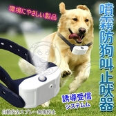 【🐱🐶培菓寵物48H出貨🐰🐹】dyy》充電可調節自動安全噴霧防狗叫止吠器