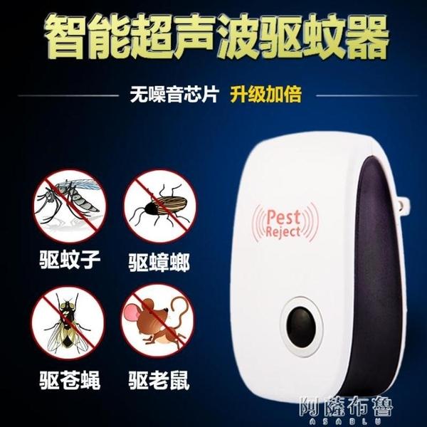 驅鳥器 靜音超聲波驅蚊器滅蚊滅鼠神器家用電子智慧驅蟲器 阿薩布魯