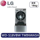LG | 18+2.5KG 上下雙能洗 (蒸洗脫烘) / TWINWASH WD-S18VCD + WT-D250HV 典雅銀
