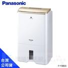 加贈保溫後背包【國際牌 Panasonic】18公升智慧節能除濕機 F-Y36EX