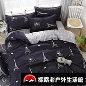 水洗棉床上用品四件套床單寢室雙人被子北歐風 床罩被套組【探索者戶外生活館】