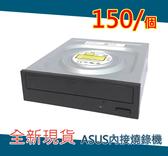 ASUS 套裝機拆機 全新 HL(HITACHI LG)GH24NSB0 SATA GHD2N 光碟機 DVD燒錄機