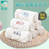嬰兒毛巾洗臉純棉寶寶洗臉毛巾口水巾紗布洗臉巾新生兒用品小方巾