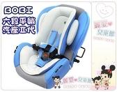 麗嬰兒童嬰幼館~BOBI二代尊爵型六段式平躺汽車安全座椅.網眼透氣布汽座.0-4歲.