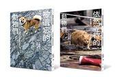 被遺忘的動物們+依然等待的動物們:日本福島第一核電廠警戒區紀實(共2冊)
