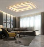 客廳燈簡約現代長方形臥室燈大氣家用超薄創意led吸頂燈燈具  igo 全館88折