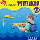 童大容量背包水槍 噴水戶外打水仗親子互動戲水玩具 好再來小屋 igo