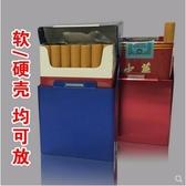 20支裝煙盒金屬合男士超薄鋁合金個性 全館免運