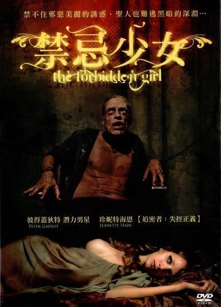 禁忌少女 DVD(購潮8)