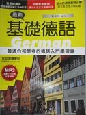【書寶二手書T2/語言學習_WGE】最新基礎德語-最適合初學者的德語入門學習書_張克展
