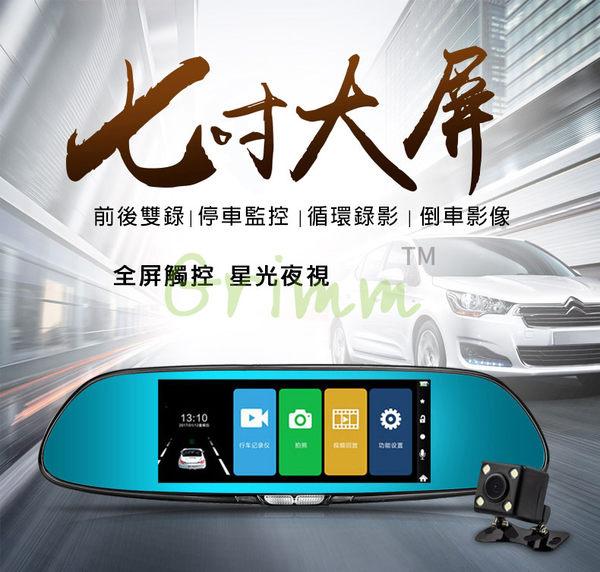 【王牌車用數位電子】7吋全屏觸控 行車記錄器  1080P高畫質 前後雙錄 循環錄影 停車監控 倒車顯影