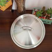 304不銹鋼鍋蓋加厚一體式鍋蓋平蓋湯鍋蓋煎鍋蓋24cm26cm28cm30cm