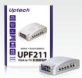 【中將3C】Uptech 登昌恆 UPF211 VGA to TV 影像轉換器   .UPF-211