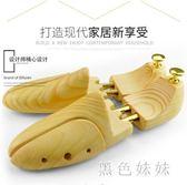實木鞋撐子皮鞋擴鞋器定型防皺男款撐鞋器女款通用撐大鞋子撐大器 js11057『黑色妹妹』