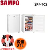 【SAMPO聲寶】87L 直立式冷凍冰櫃 SRF-90S 含基本安裝 免運費