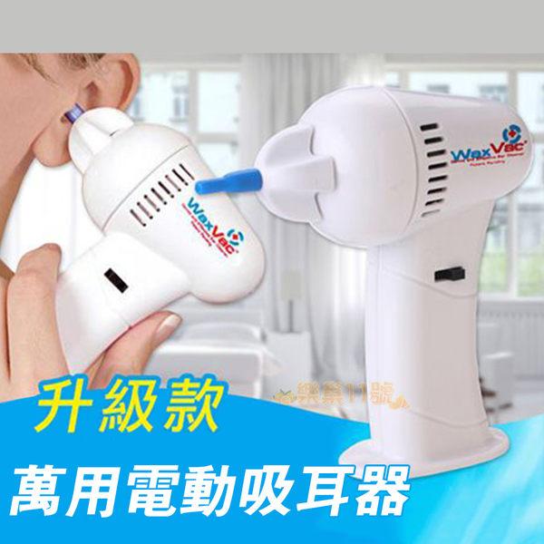 電動吸耳器 Wax Vac 電動耳朵清潔棒 潔耳器 耳朵清潔器 掏耳器 挖耳垢 掏耳棒