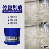 瓷磚釉面金屬黑色劃痕修復瓷磚修補劑潔具洗手盆馬桶地磚去痕神器  母親節禮物
