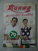 【書寶二手書T4/養生_YIY】食在有健康_潘懷宗