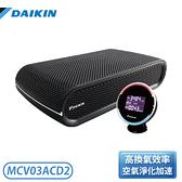 [DAIKIN 大金]車用空氣清淨機 MCV03ACD2-K