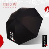 雨傘 紅葉雨傘男個性折疊創意潮流男士雙人加大加固學生晴雨兩用太陽傘 3色
