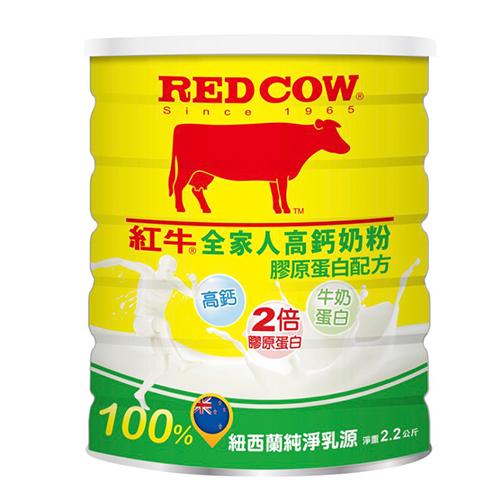紅牛全家人高鈣奶粉膠原蛋白2.2KG【愛買】