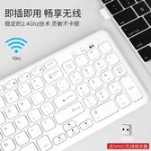 BOW航世巧克力無線鍵盤筆記本臺式電腦usb有線外接家用辦公專用打字 LX 智慧e家