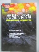 【書寶二手書T7/醫療_NLN】魔鬼的高湯_蕭芬芳, Hans-Ulrich