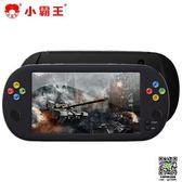 小霸王PSP游戲機掌機懷舊FC大屏街機掌上游戲機迷你兒童GBA7寸可充電下載Q700抖音 MKS99一件免運