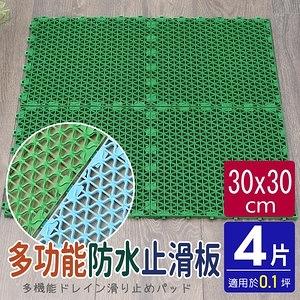 【AD德瑞森】PVC波浪造型30CM多功能防滑板/排水板(4片裝)紅色