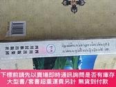 二手書博民逛書店米拉日巴傳罕見: 藏文Y1959 夏國巴 著 四川民族出版社 ISBN:9787540939601 出版20