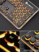 鍵盤狼途防水靜音家用游戲吃雞發光超薄機械手感電腦鍵盤 台式機筆記  LX 夏季上新