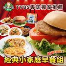 TVBS獨家推薦〈網購熱銷〉小家庭超值早...
