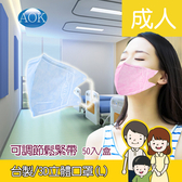 AOK 飛速 (台灣製) 一般醫用3D立體口罩(成人-L) 50入/盒 拋棄式口罩