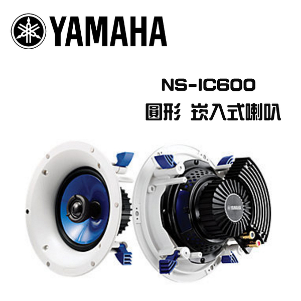 YAMAHA 山葉 NS-IC600 圓頂 崁入式喇叭/對【公司貨保固+免運】