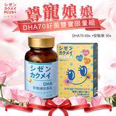 自然革命 尊寵娘娘 DHA-70好菌雙寶限量組【BG Shop】DHA+安敏樂