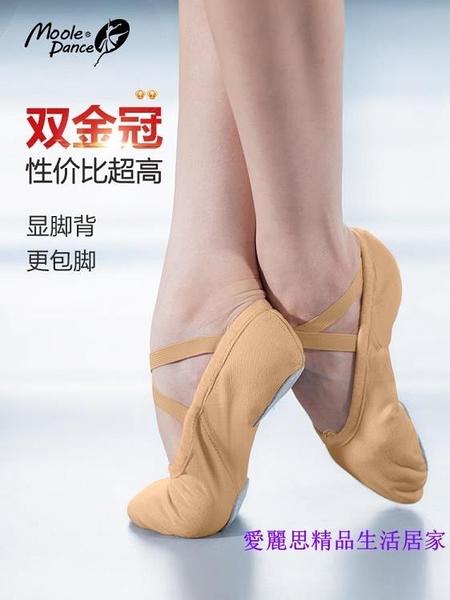 舞蹈鞋女軟底練功鞋成人貓爪鞋男兒童女童形體芭蕾舞跳舞鞋