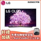 【贈基本壁掛安裝+AURA STUDIO 3 藍芽喇叭】[LG 樂金]65型 OLED 專業版低藍光護眼電視 OLED65C1PSB